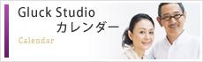 Gluck Studioカレンダー